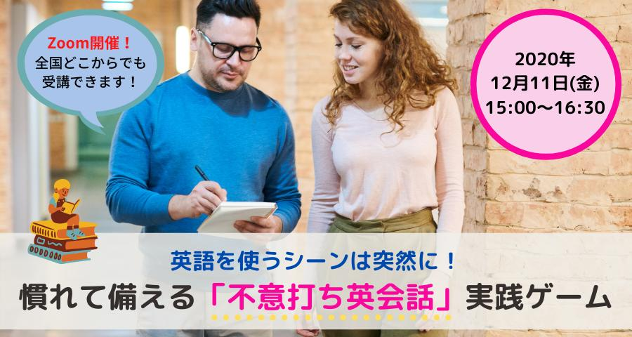 【Zoom開催】英語を使うシーンは突然に! 慣れて備える「不意打ち英会話」実践ゲーム(12月)