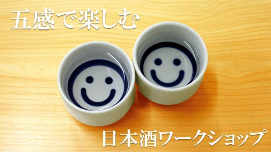 飲めない酒屋の息子が贈る「五感で楽しむ日本酒ワークショップ」(冷+燗)