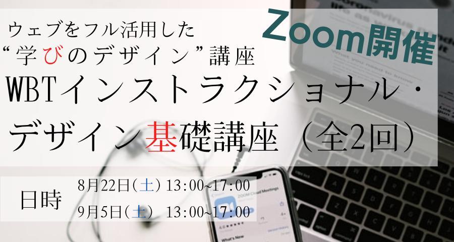 【Zoom開催】~ウェブを活用した学びのデザイン~ WBTインストラクショナル・デザイン基礎講座(全2回)