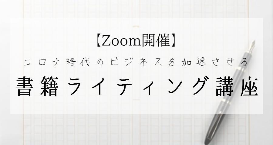【Zoom開催】コロナ時代のビジネスを加速させる書籍ライティング講座