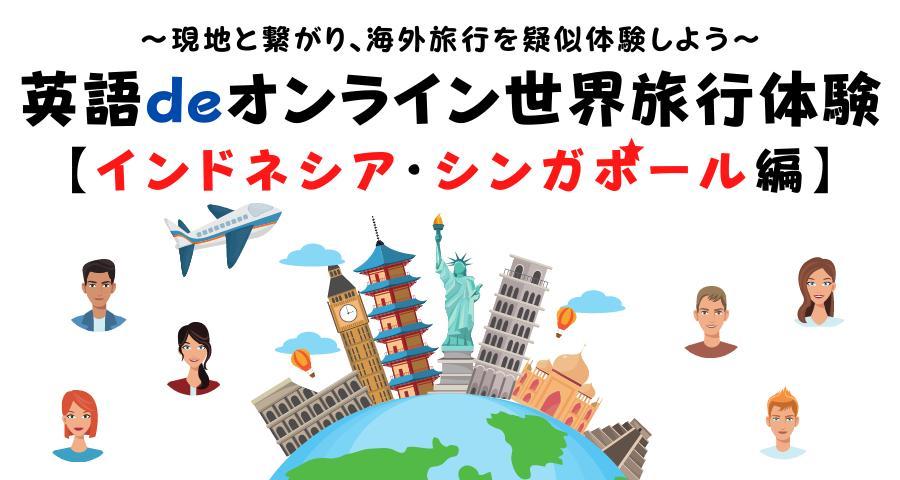 【Zoom開催】英語deオンライン世界旅行体験【台湾編】 〜現地と繋がり、海外旅行を疑似体験しよう〜