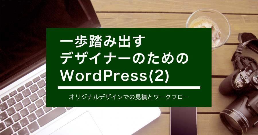 一歩踏み出すデザイナーのためのWordPress2
