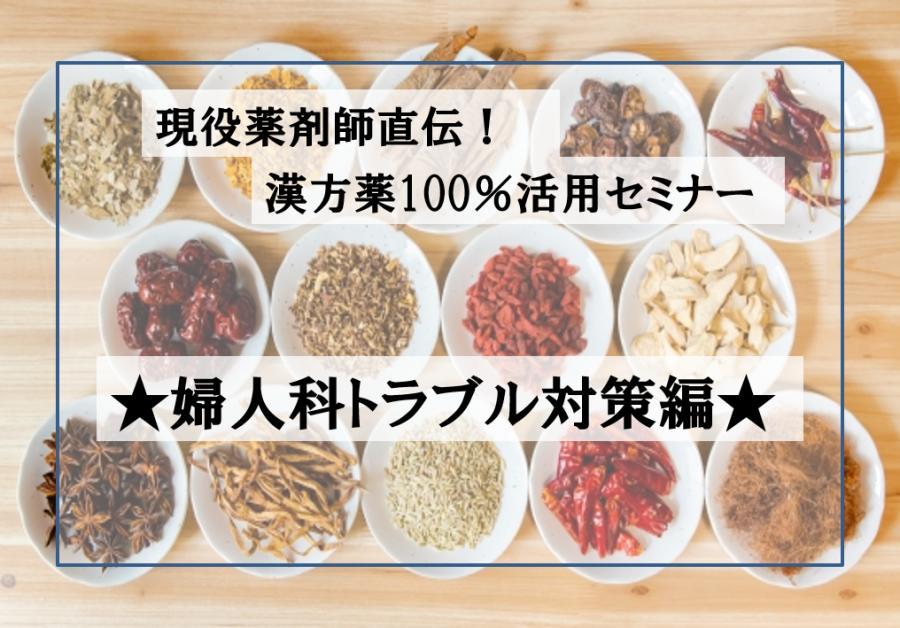現役薬剤師直伝!漢方薬100%活用セミナー 【婦人科トラブル対策編】