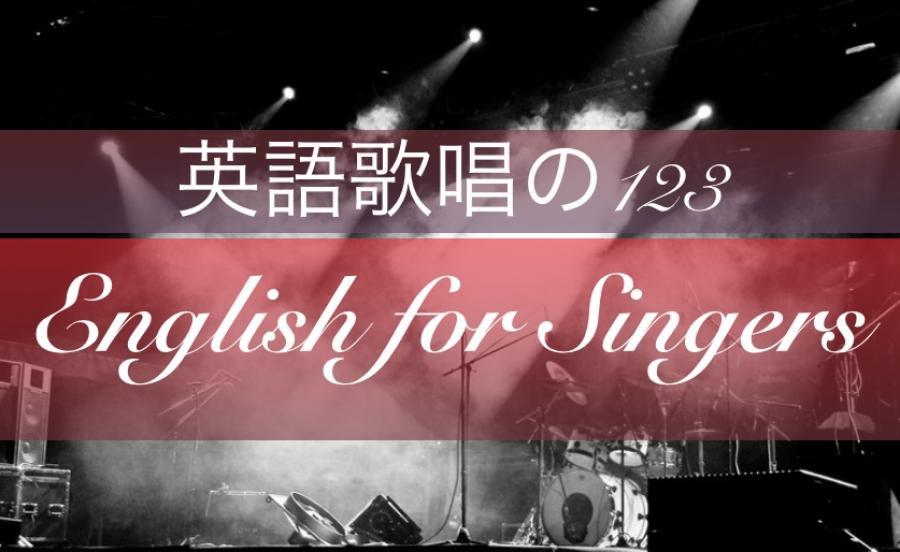 英語歌唱の123 ~English for Singers~