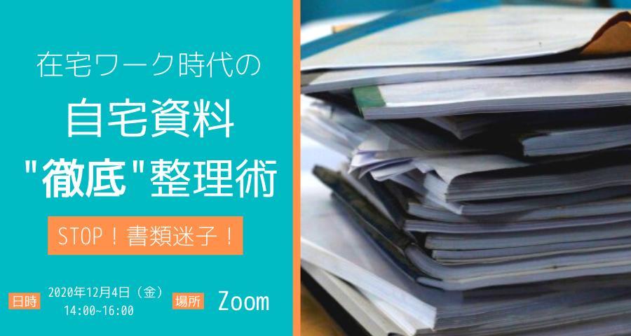 "【Zoom開催】在宅ワーク時代の自宅資料""徹底""整理術 〜STOP!書類迷子!〜"
