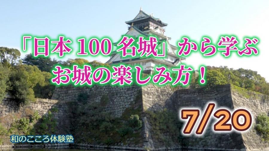 「日本100名城」から学ぶお城の楽しみ方!