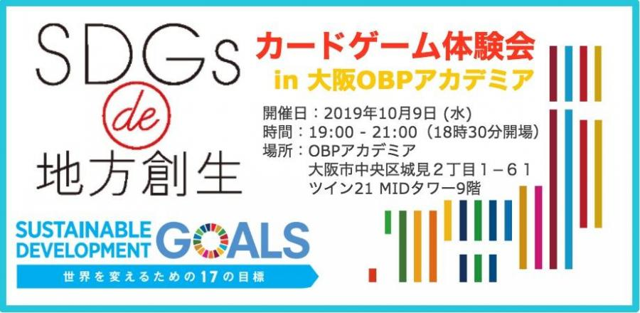 SDGs de地方創生 カードゲーム体験会 カードゲームでSDGsとは何かを楽しく学ぼう
