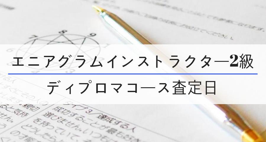 エニアグラムインストラクター2級ディプロマコース査定日