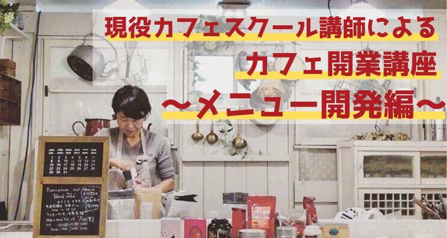 現役カフェスクール講師によるカフェ開業講座  ~メニュー開発編~