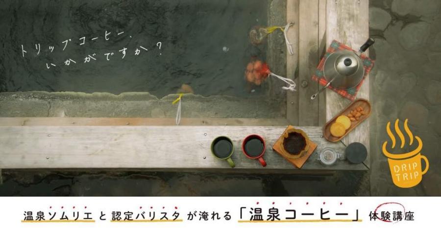 温泉ソムリエと認定バリスタが淹れる「温泉コーヒー」体験講座(12月)