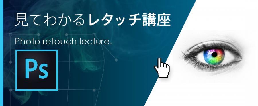 レタッチ歴15年のプロに学ぶ~見てわかるレタッチ(画像修正)講座~