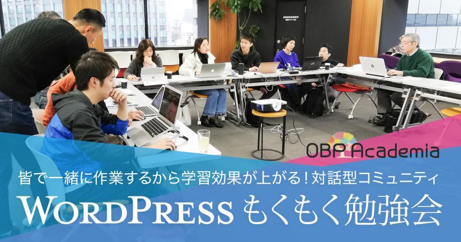 【Zoom開催】参加型コミュニティで仲間をつくろう!WordPress初心者ユーザー向けもくもく勉強会 82回 (4月)