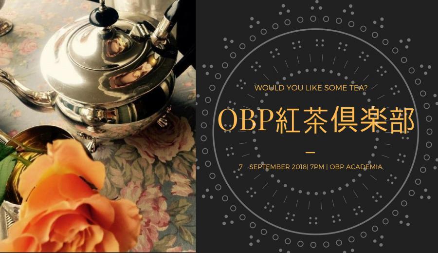 OBP紅茶倶楽部 シェイクスピアに触れるティータイム