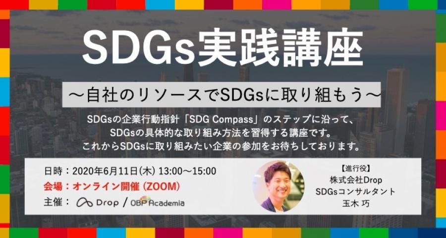 【ZOOM開催】SDGs実践講座 〜自社のリソースでSDGsに取り組もう〜