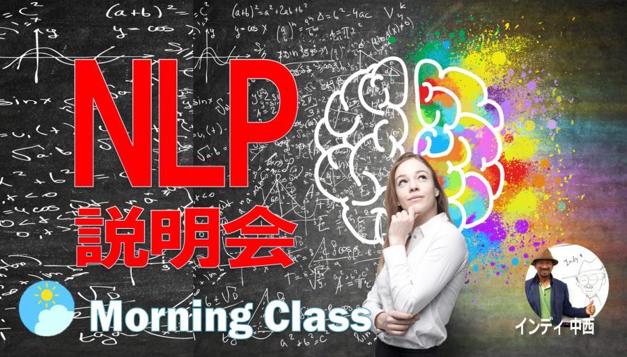 NLPプラクティショナー資格認定講座 説明会 モーニングクラス