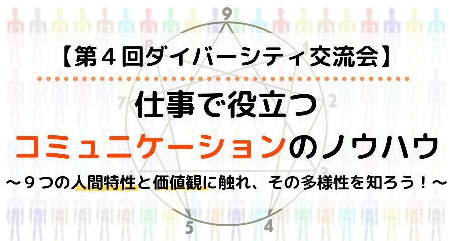 【第4回ダイバーシティ交流会】 仕事で役立つコミュニケーションのノウハウ ~9つの人間特性と価値観に触れ、その多様性を知ろう~