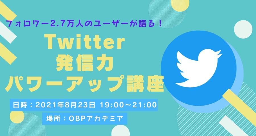 フォロワー2.7万人のユーザーが語る! Twitter発信力パワーアップ講座