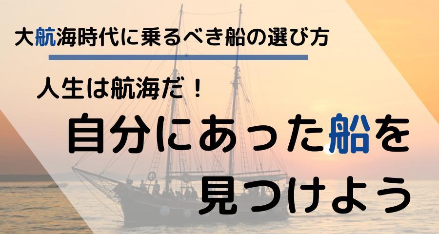 大航海時代に乗るべき船の選び方 〜人生は航海だ!自分にあった船を見つけよう〜