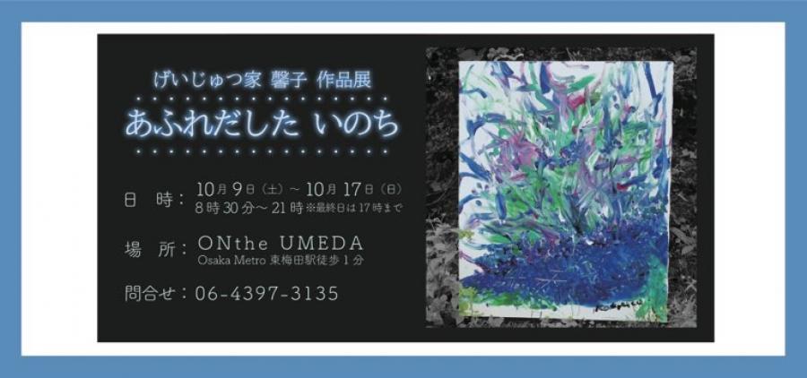 げいじゅつ家 馨子 作品展 「あふれだした いのち」   ONthe UMEDA