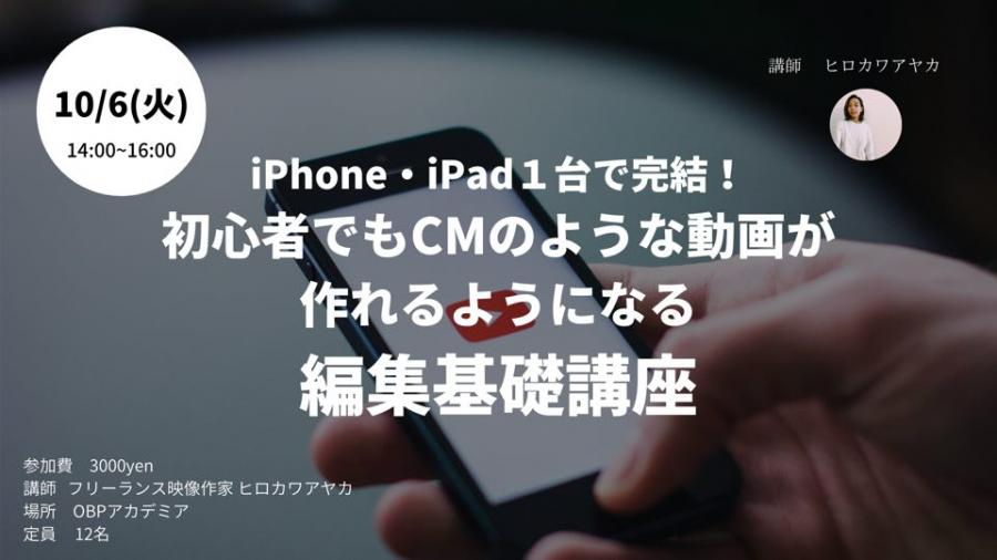 iPhone・iPad1台で完結! 初心者でもCMのような動画が作れるようになる編集基礎講座(10月)