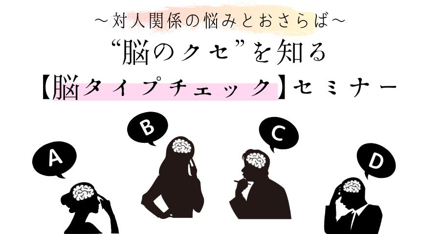 """対人関係の悩みとおさらば! """"脳のクセ""""を知る【脳タイプチェック】セミナー"""