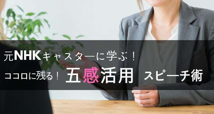 元NHKキャスターに学ぶ「ココロに残る!五感活用スピーチ術」