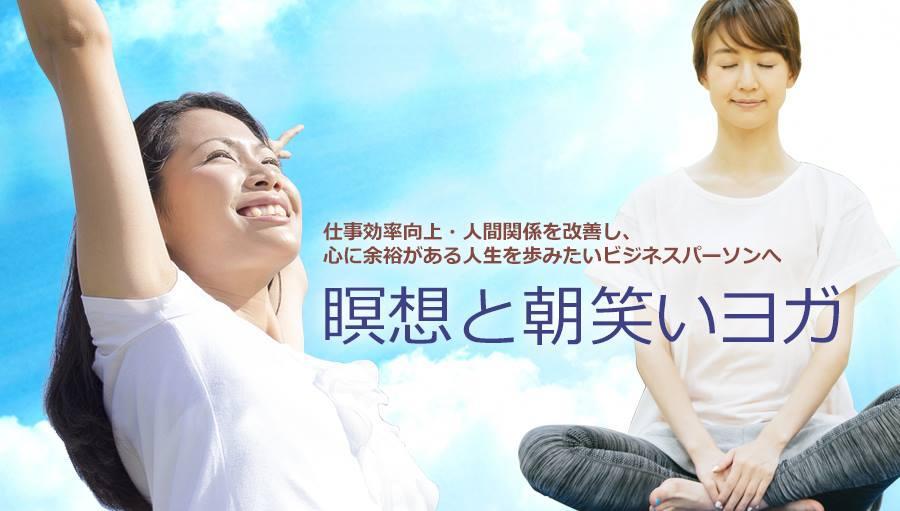 瞑想と朝笑いヨガ