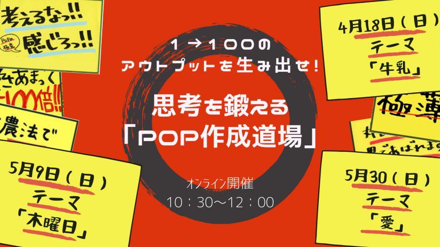 【Zoom開催】1→100のアウトプットを生み出せ!思考を鍛える「POP作成道場」①テーマ「牛乳」②テーマ「木曜日」③テーマ「愛」