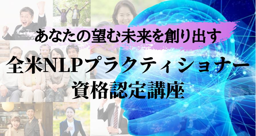 あなたの望む未来を創り出す 【全米NLPプラクティショナー資格認定講座】