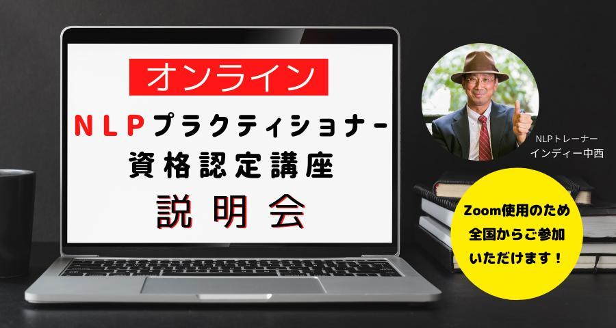 【オンライン】NLPプラクティショナー資格認定講座 説明会