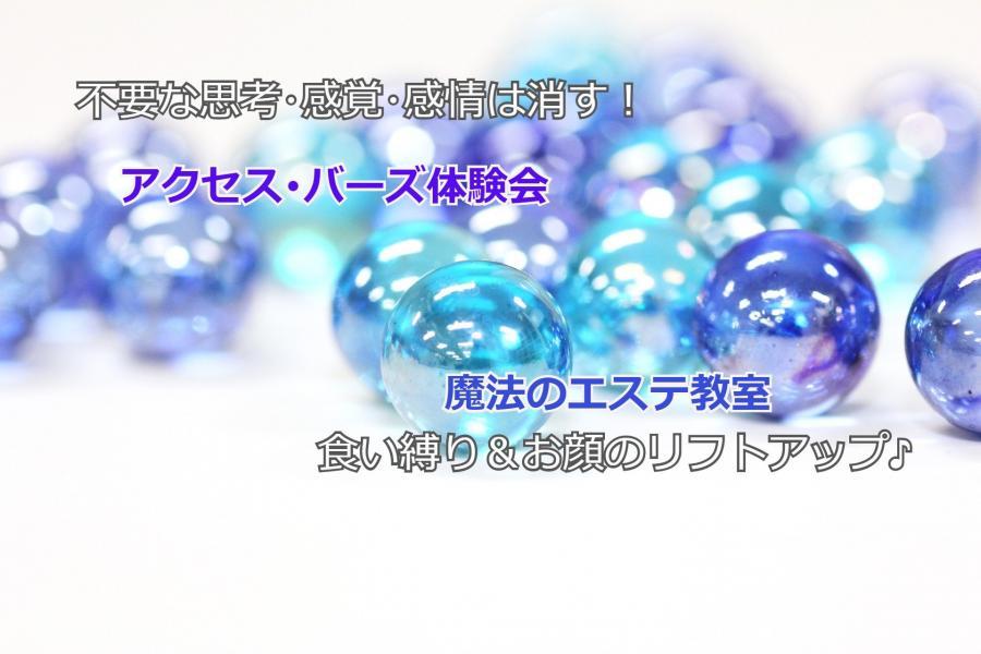 アクセス・バーズ体験会&魔法のエステ教室♪(6月)