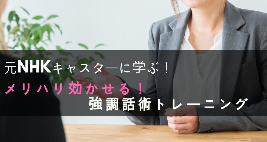 元NHKキャスターに学ぶ!「メリハリ効かせる強調話術トレーニング」