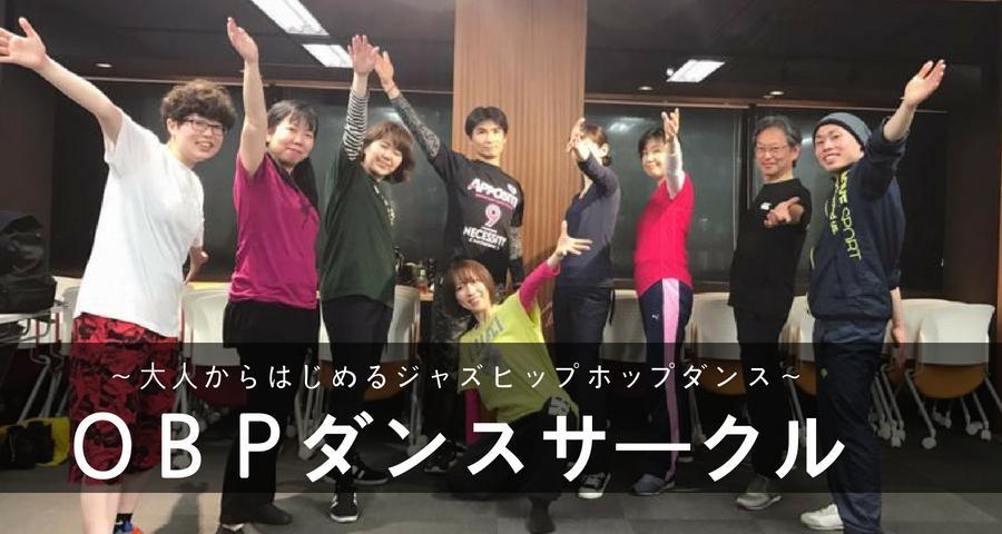 OBPダンスサークル~大人からはじめるジャズヒップホップダンス~(10月)