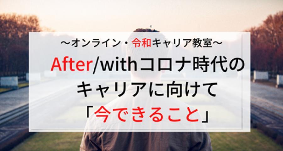 【Zoom開催】After/withコロナ時代のキャリアに向けて「今できること」~オンライン・令和キャリア教室~
