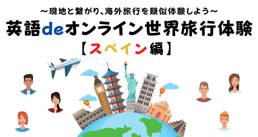 【Zoom開催】英語deオンライン世界旅行体験【スペイン編】 〜現地と繋がり、海外旅行を疑似体験しよう〜