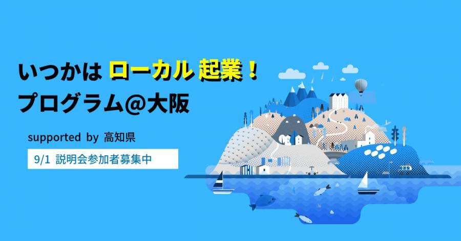 いつかはローカル起業!プログラム@大阪
