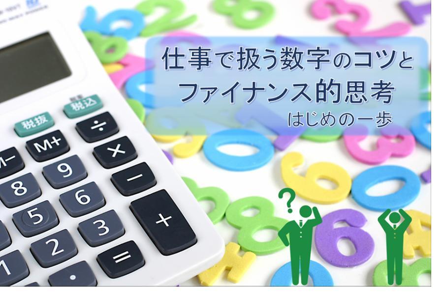 仕事で扱う数字のコツとファイナンス的思考 ~はじめの一歩~