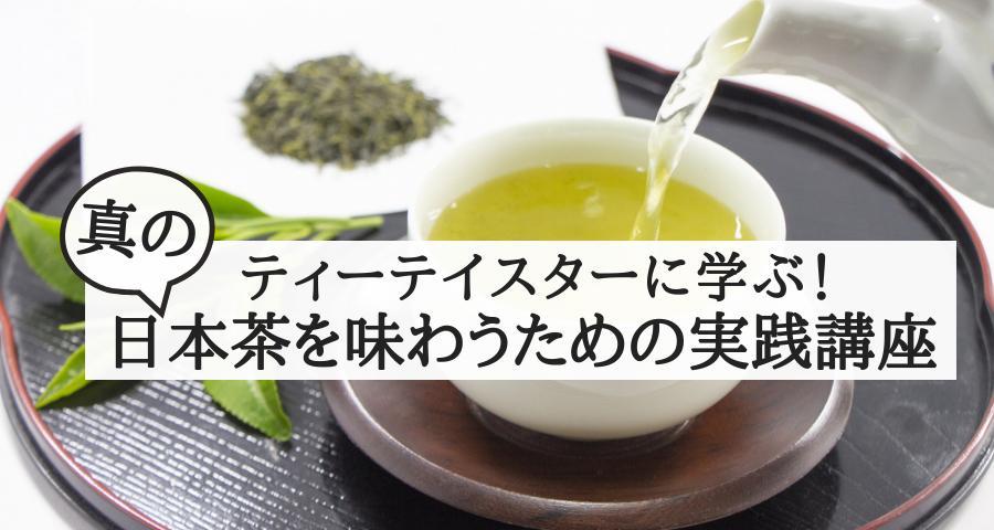 ティーテイスターに学ぶ!「真の日本茶を味わうための実践講座」