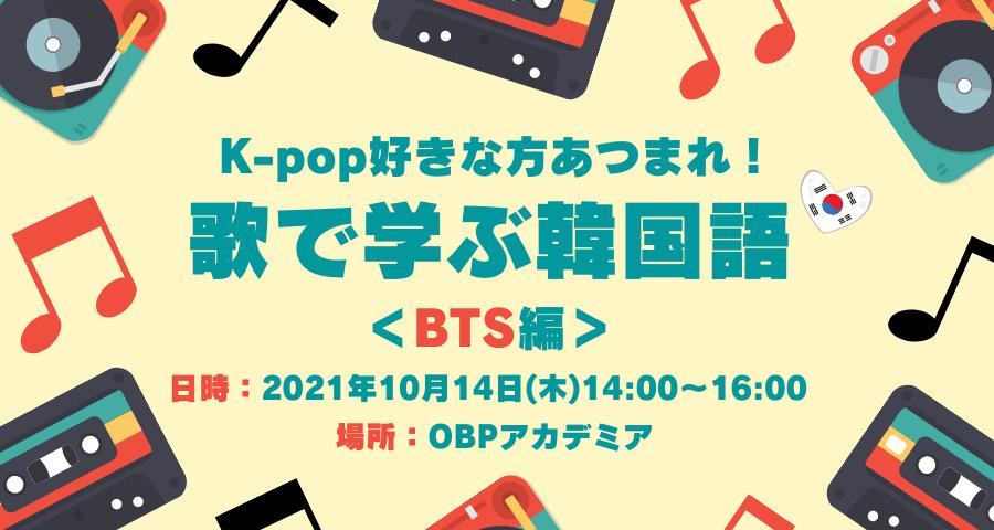 K-pop好きな方あつまれ!歌で学ぶ韓国語<BTS編>
