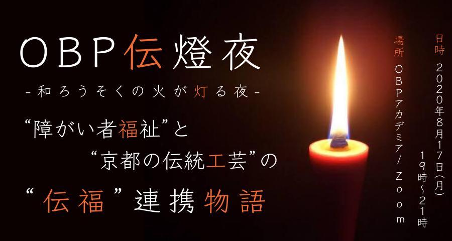 """【現地&オンライン開催】「OBP伝燈夜 -和ろうそくの火が灯る夜-」 〜""""障がい者福祉""""と""""京都の伝統工芸""""の連携物語〜"""