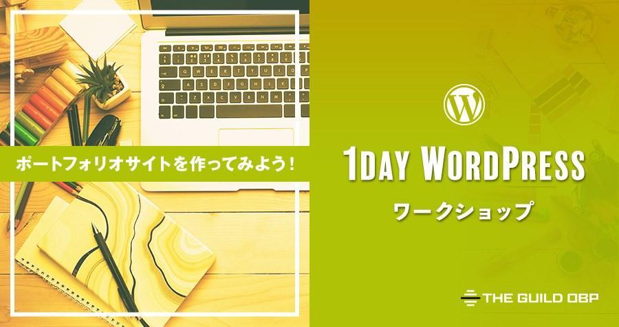 ポートフォリオサイトの作り方を学ぶ! 1Day WordPressワークショップ(7月)