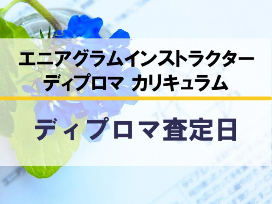 【現地開催】『エニアグラムインストラクター2級ディプロマコース査定日』