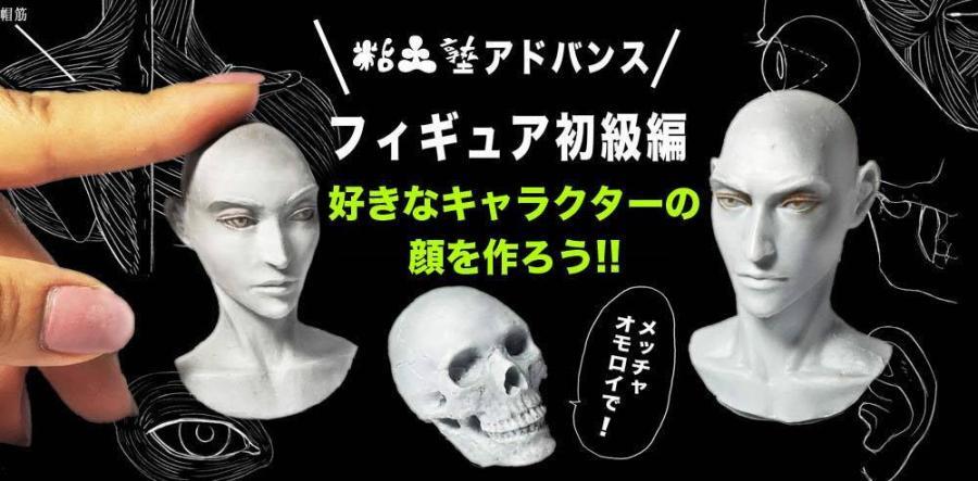 造形作家MAKIの粘土塾アドバンス