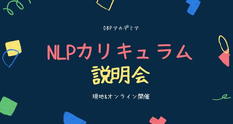 【現地&オンライン開催】OBPアカデミアNLPカリキュラム 説明会(5月)