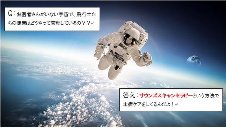 宇宙飛行士の未病ケアを体験!サウンズスキャン個人セラピー体験会