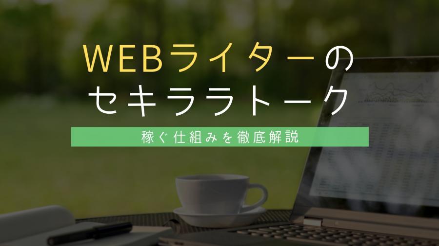 稼ぐ仕組みを徹底解説 WEBライターのセキララトーク