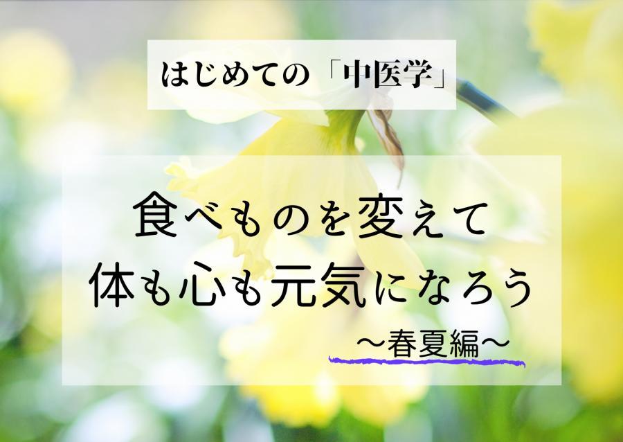 """はじめての""""中医学"""" ~食べものを変えて、体も心も元気になろう~【春夏編】"""