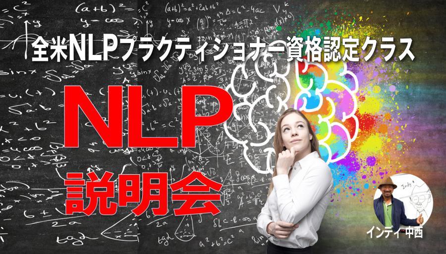潜在能力を最大化!NLP(神経言語プログラミング)プラクティショナー資格認定クラス説明会
