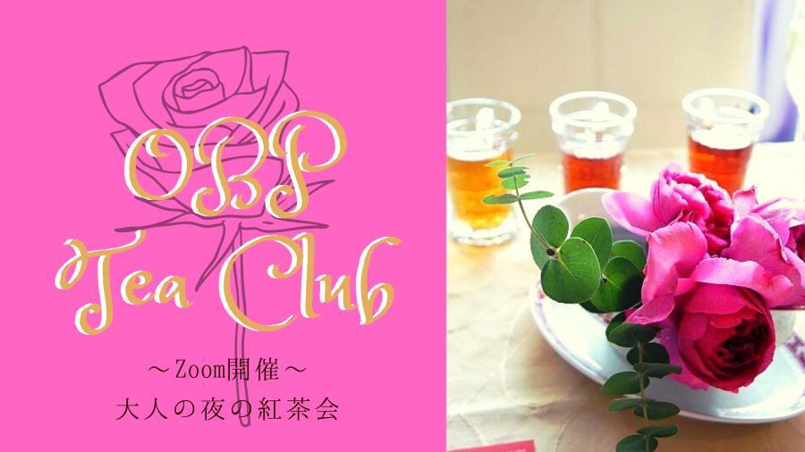 〈ZOOM開催〉OBP紅茶倶楽部「大人の夜の紅茶会」(5月)