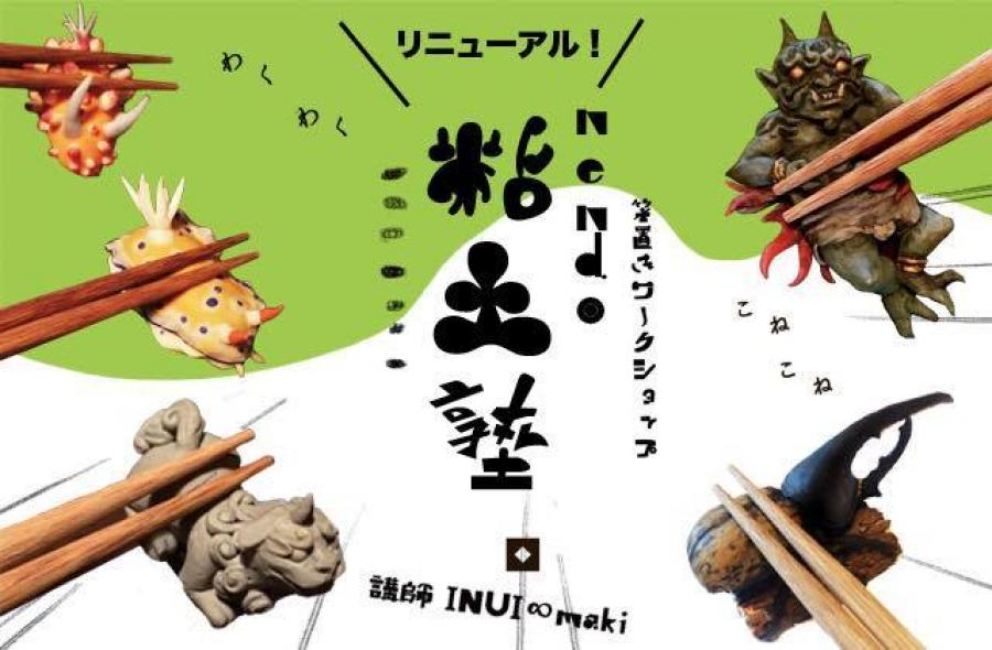造形作家MAKIの粘土塾